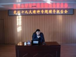 公司组织召开党的十九大精神专题辅导报告会