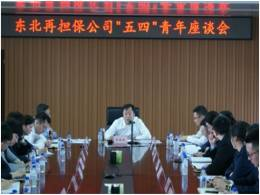 """新时代、新发展、新贡献--东北再担保公司召开""""五四""""青年节座谈会"""