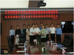 东北再担保公司与吉林日报社签署战略合作协议