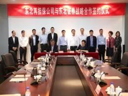 东北再担保公司与东北证券签署战略合作协议