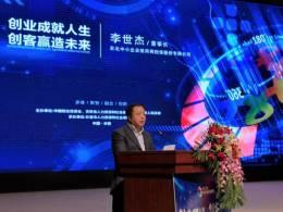 李世杰董事长出席第二届长春国际创客节开幕式并致辞