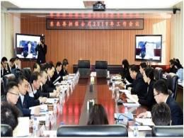 东北再担保公司召开2019年工作会议