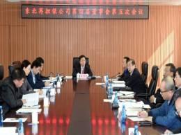 公司召开股东大会、董事会和监事会会议