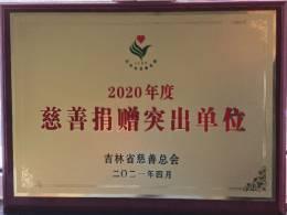 公司荣获吉林省2020年度慈善捐赠突出单位荣誉称号